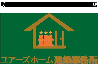 吹田市の地域密着リフォーム工務店 ユアーズホーム建築事務所